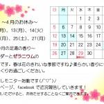 2015.4お休み案内