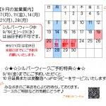 2015.9お休み