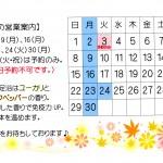 2015.11お休み