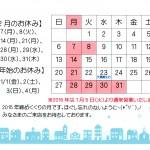 2015.12お休み