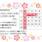 2016.2お休み