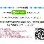 LINE@友だち追加CP