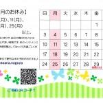 2016.4お休み