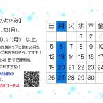 2016.6お休み