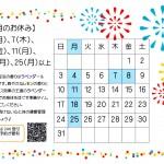 2016.7お休み