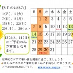 2016.8お休み