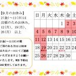 2016.9お休み