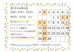 2017.2お休み