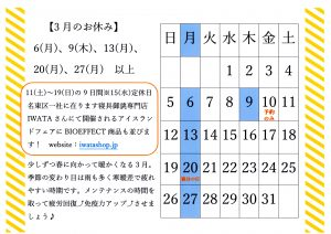 2017.3お休み